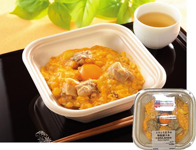とろとろ玉子の特製親子丼(氷温熟成®鶏肉使用)