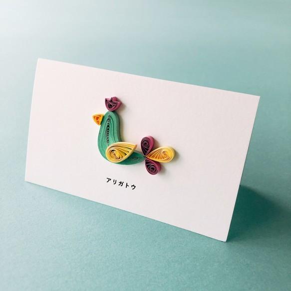 メッセージカード / 鳥【アリガトウ】紙で出来てる立体カード『ミニチュア2020』