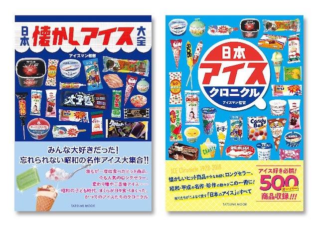 日本懐かしアイス大全・日本アイスクロニクル