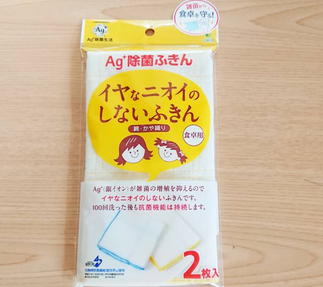 Ag+除菌ふきん
