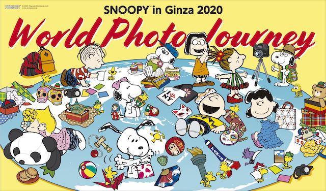 スヌーピー in 銀座 2020ポスター