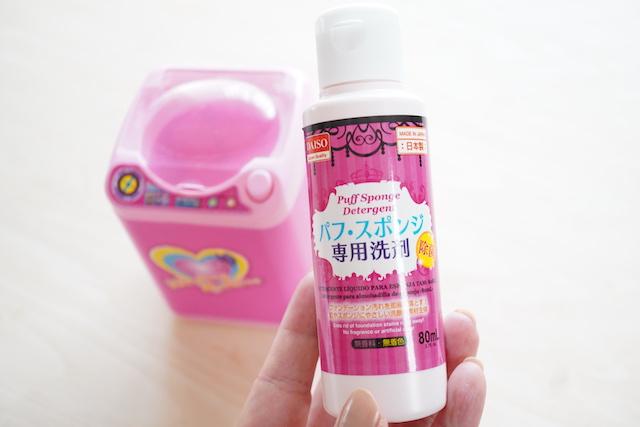 パフ・スポンジ専用洗剤