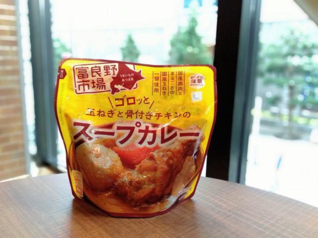 ご当地レトルトカレー北海道のゴロッと玉ねぎと骨付きチキンのスープカレー