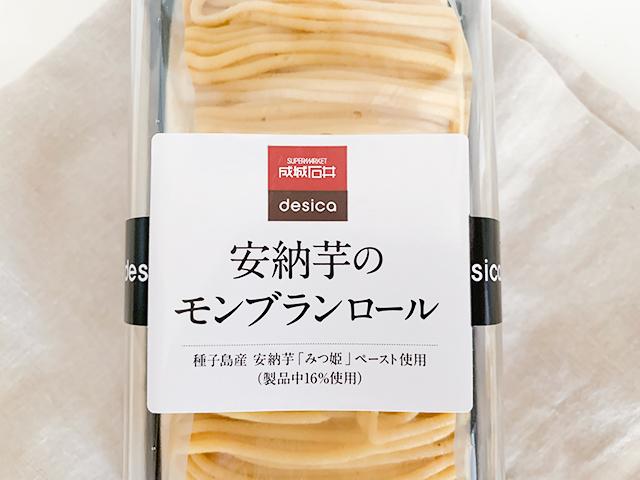 種子島産 安納芋『みつ姫」ペースト使用