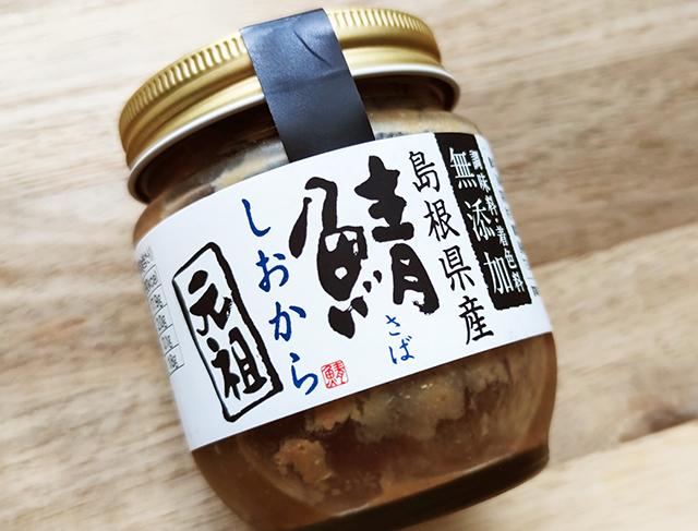 【海産物のマルコウ】さばの塩辛