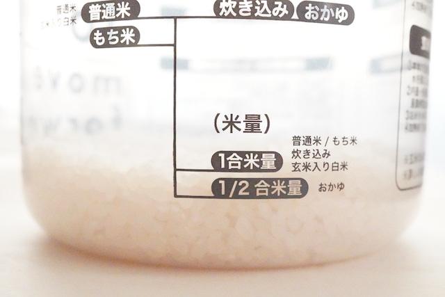 目盛りまで米を入れた炊飯容器