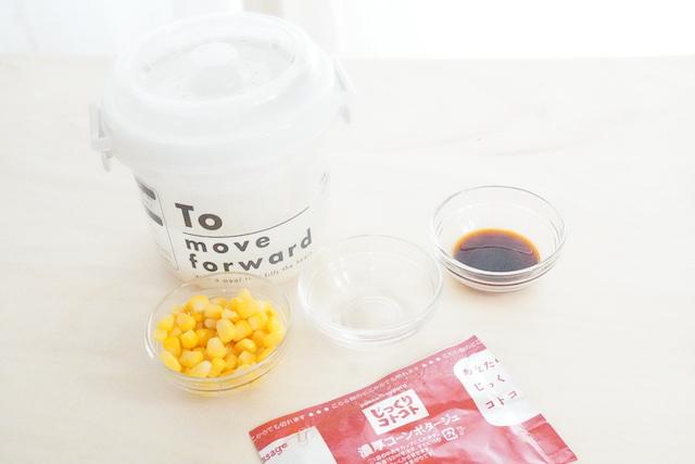 コーンご飯の材料