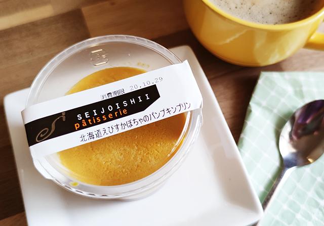 【成城石井】北海道えびすかぼちゃのパンプキンプリン