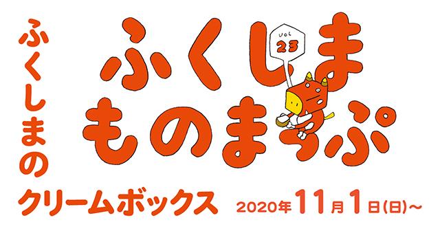「ふくしまものまっぷ」第23弾 「大友パン店のクリームボックス」