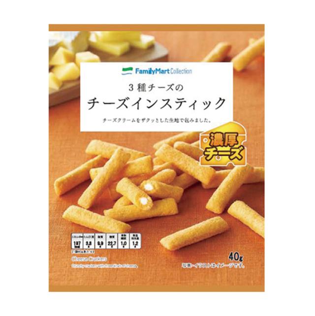 3種チーズのチーズインスティック