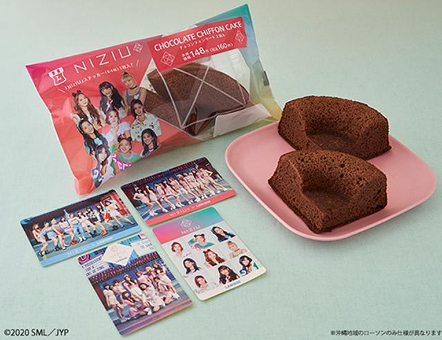 【ローソン】NiziU チョコシフォンケーキ 2個入(11月10日発売)