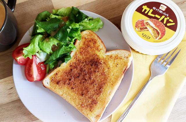 【カルディ】ぬって焼いたらカレーパン