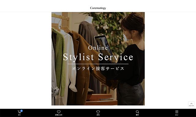 「カレンソロジー」オンライン接客サービス