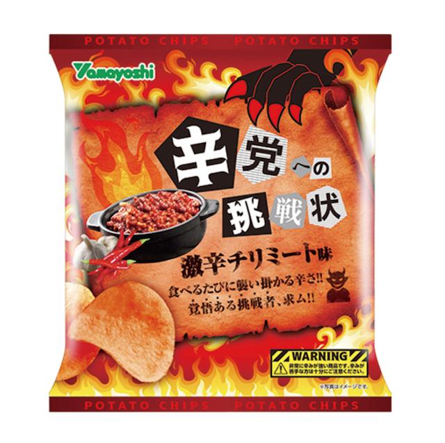 山芳 ポテトチップス辛党への挑戦状 激辛チリミート味