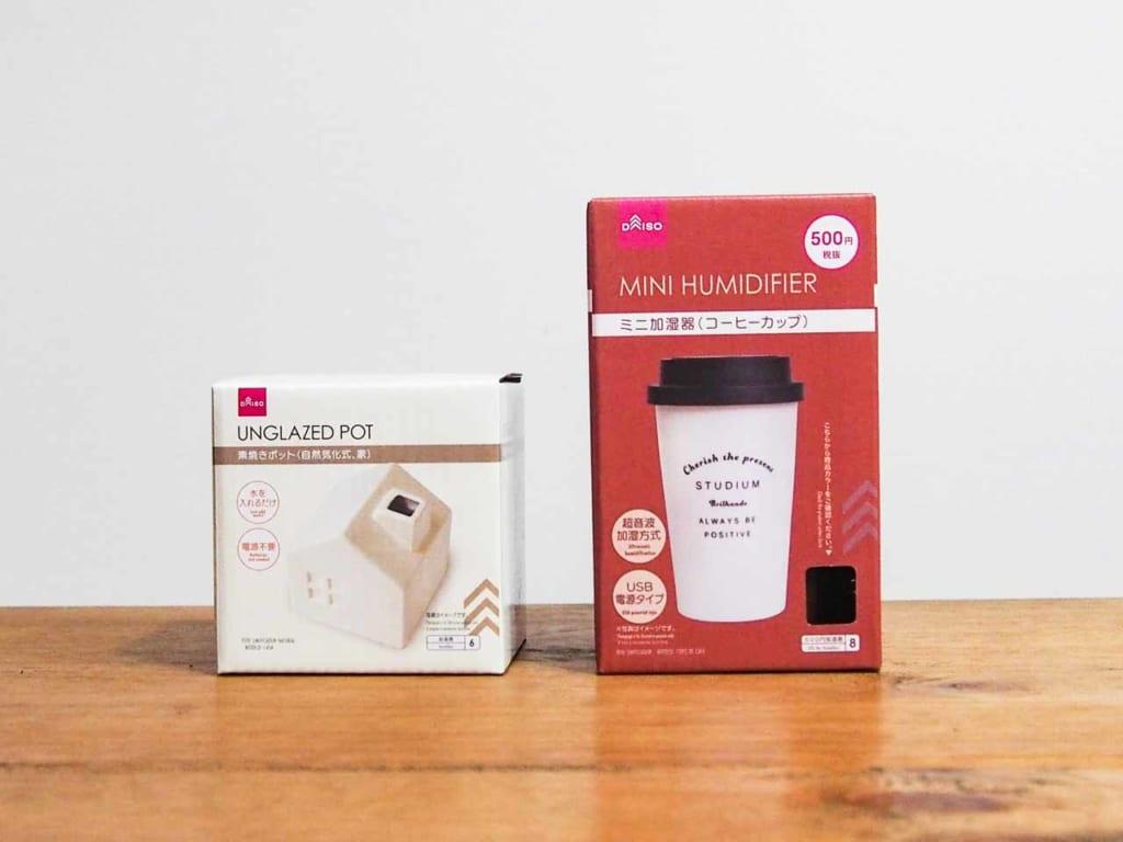 ダイソーの2020年大人気加湿器はおうち型とコーヒーカップ型の2種
