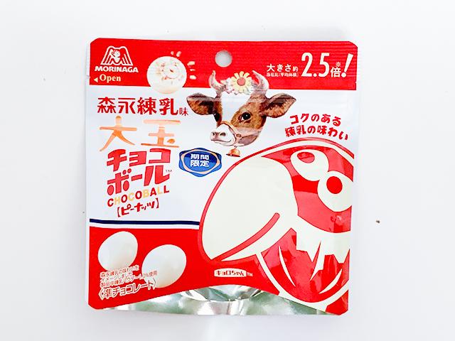 大玉チョコボールピーナッツ 森永練乳味