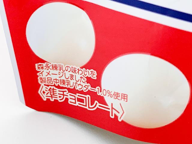 商品には練乳パウダーが1.0%使用されてるのだとか