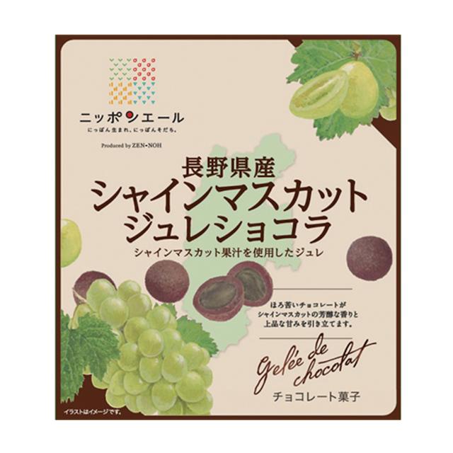 全農食品 長野県産シャインマスカットジュレショコラ