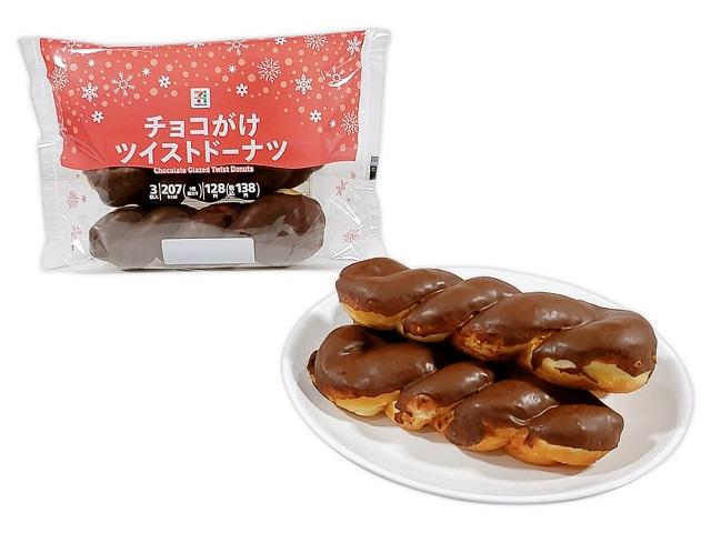 7プレミアムチョコがけツイストドーナツ3個入