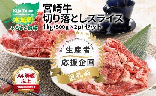 宮崎牛切り落としスライス1kg(500g×2パック)