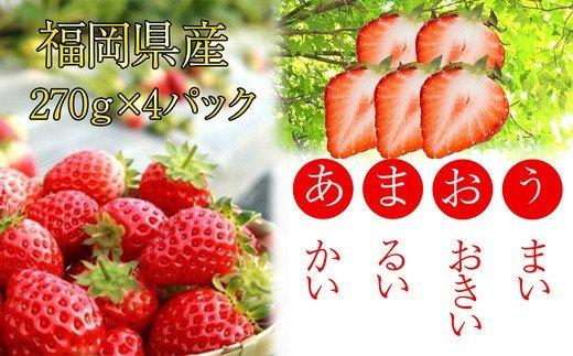 福岡県産あまおう1080g(270g平パック×4パック)
