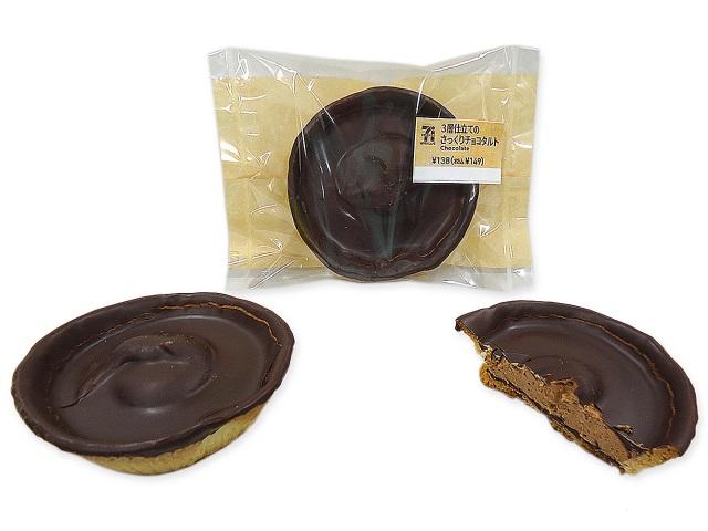 3層仕立てのさっくりチョコタルト