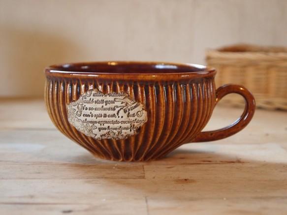 ケラ」シリーズ・スープカップ 茶色 ※受注制作