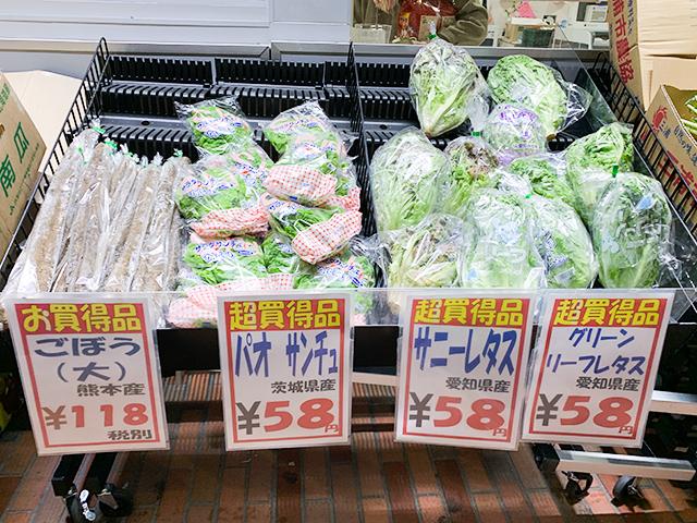 なんと、サンチュやレタスが58円という値段!