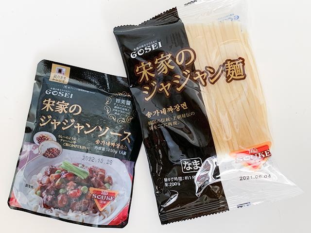 ジャジャン麺(139円) ジャジャンソース(166円)