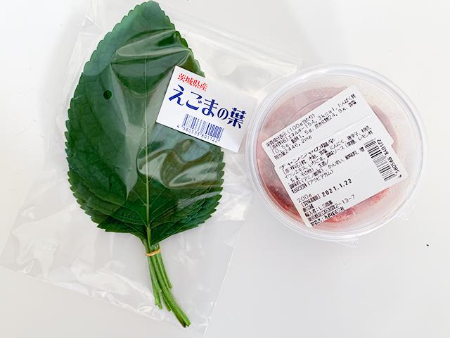 えごまの葉(130円) 韓国産チャンジャ 200g(600円)