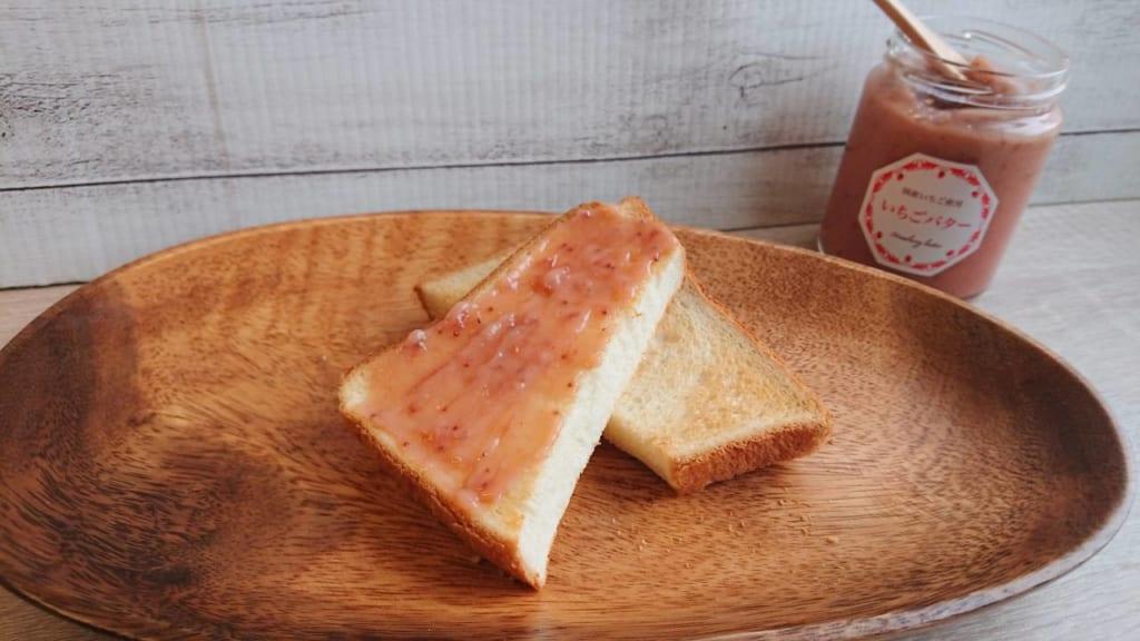 ロピア「いちごバター」
