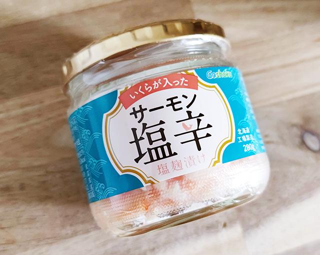 【コストコ】合食 サーモン塩辛
