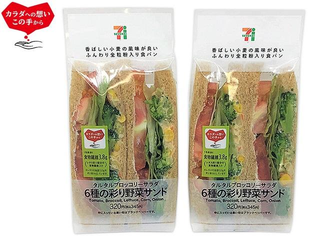 6種の彩り野菜サンド