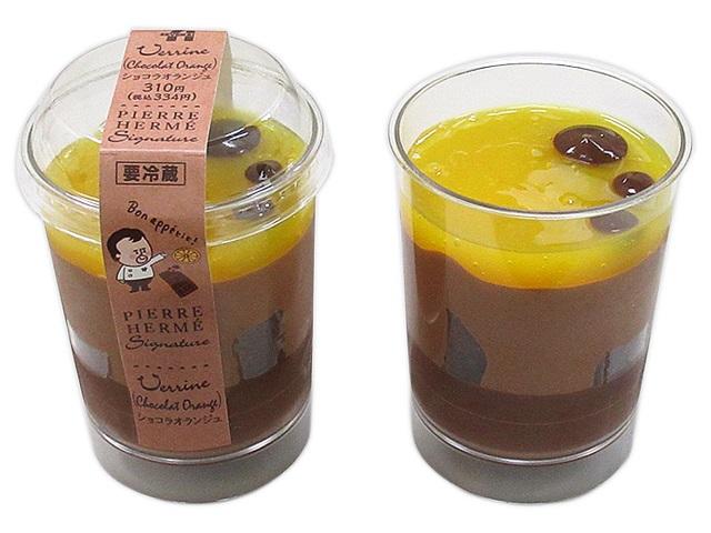 ピエール・エルメシグネチャー カップケーキショコラオランジュ