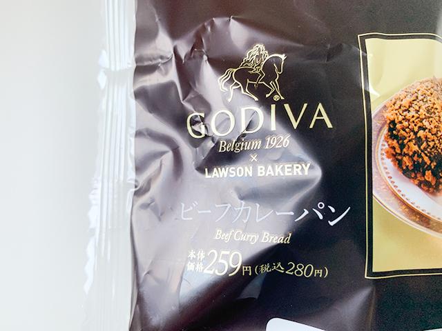 しっかり「GODIVA」のロゴマークが