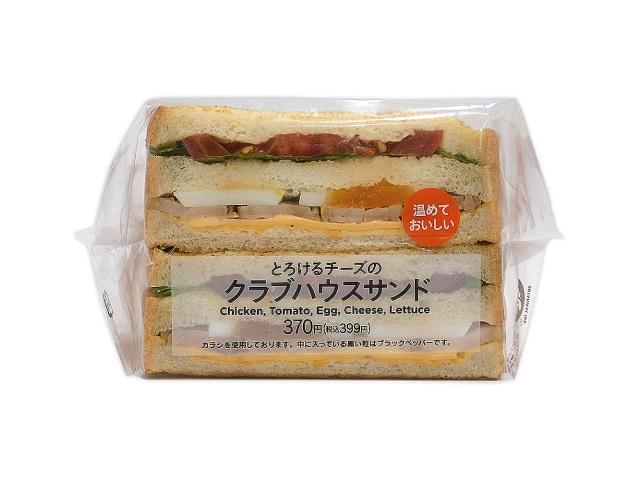 3種チーズソースのエッグマフィン