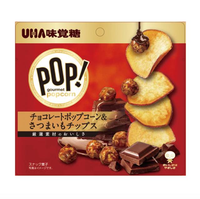 UHA味覚糖 POP!チョコポップコーン&さつまいもチップス