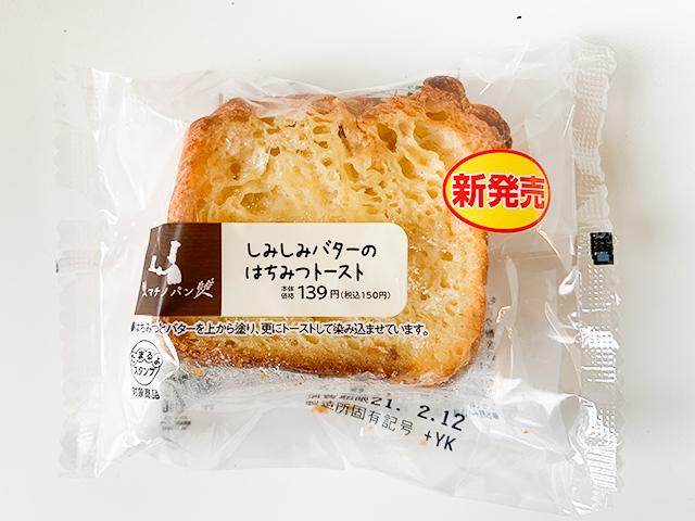 「しみしみバターのはちみつトースト」(税込150円)