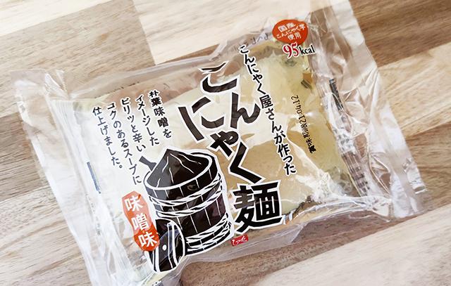 【カルディ】こんにゃく屋さんが作ったこんにゃく麺(味噌味)