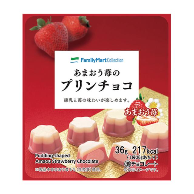 あまおう苺のプリンチョコ