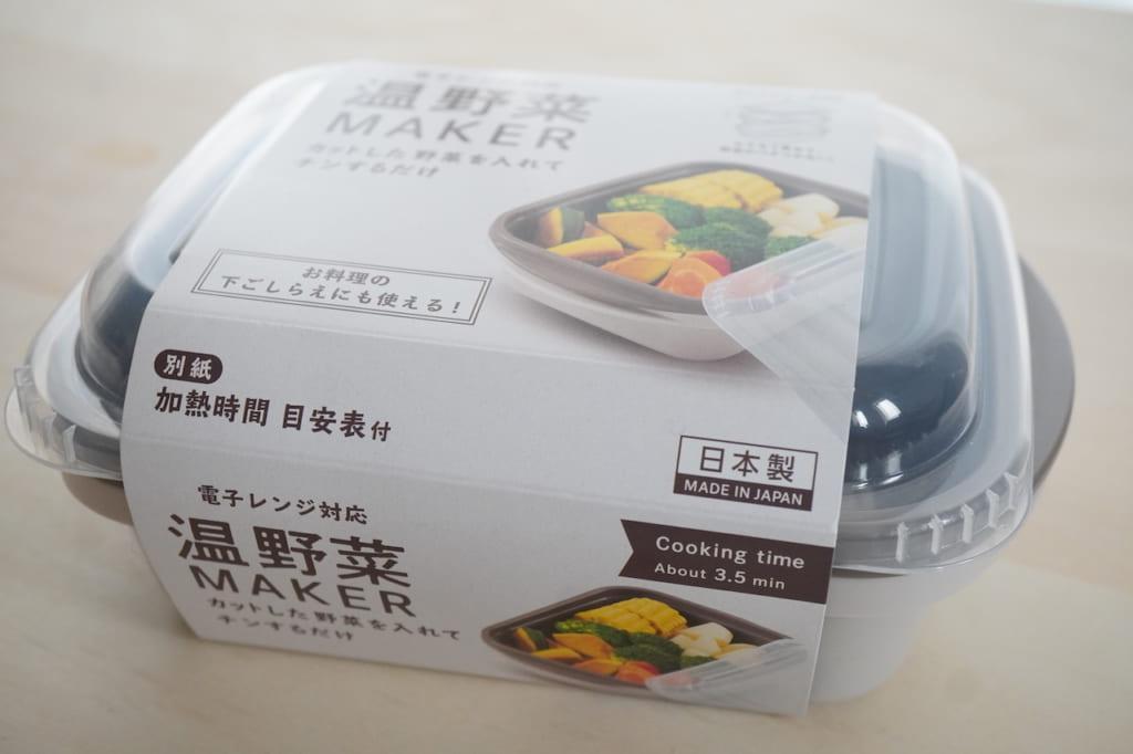 温野菜メーカー