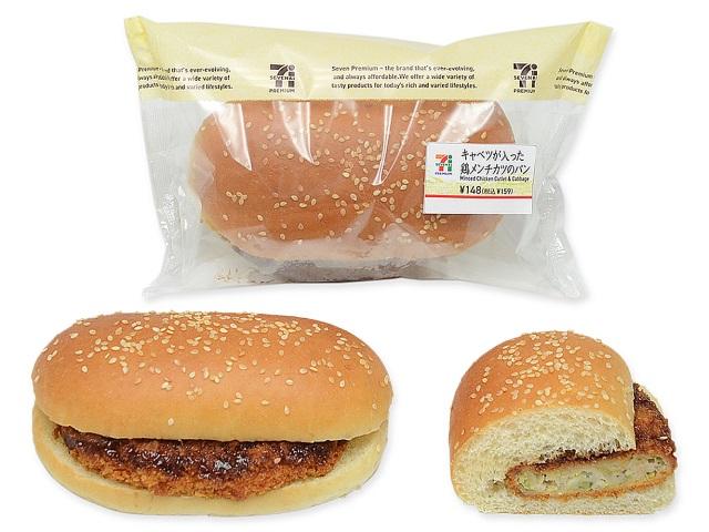 キャベツが入った鶏メンチカツのパン