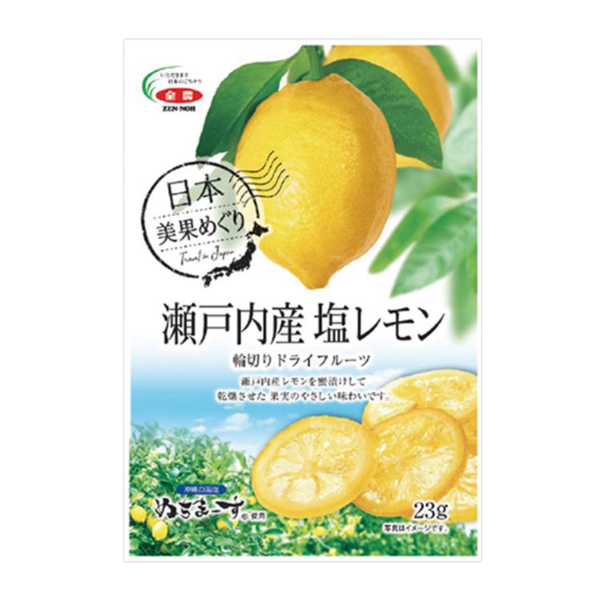 全農食品 瀬戸内産塩レモン輪切りドライフルーツ