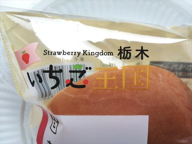 パッケージ いちご王国ロゴ