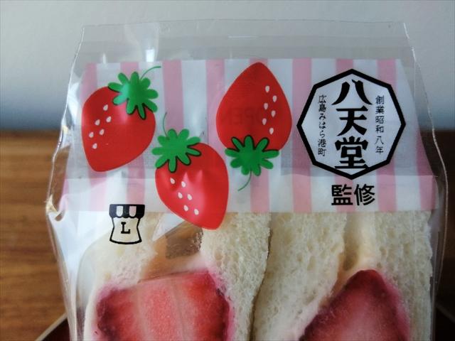 苺サンド上部