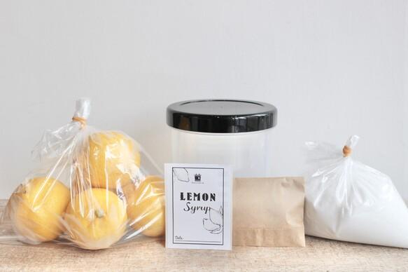 米麹と瀬戸田レモンの手作り酵素シロップセット