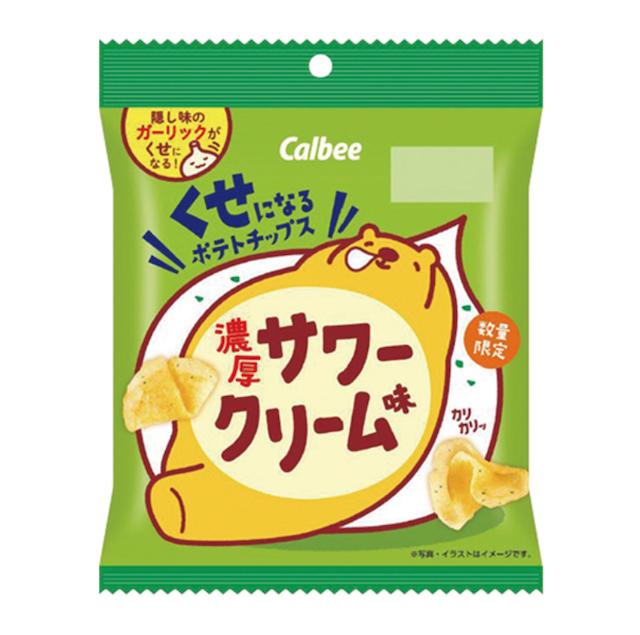 カルビー くせになるポテトチップス 濃厚サワークリーム味