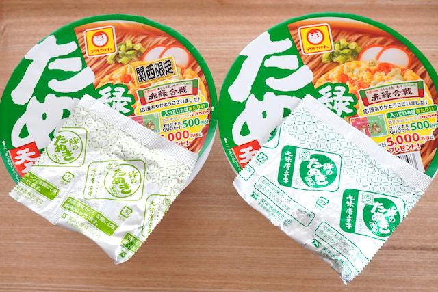 緑のたぬきスープ包み