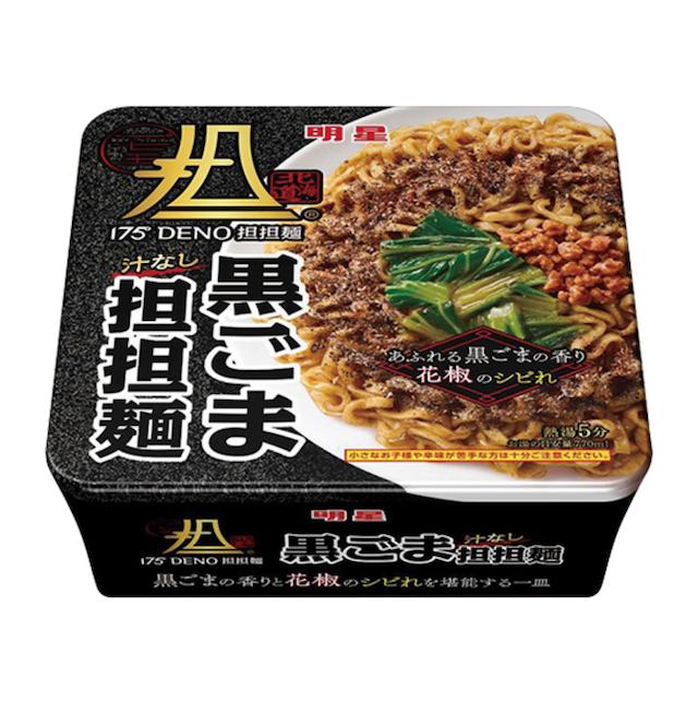 175°DENO担担麺 汁なし黒ごま担担麺