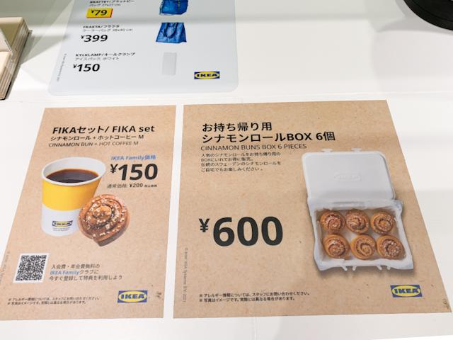 シナモンロールも持ち帰り用のBOX(税込600円)や、コーヒーとセットになって気軽に買える「FIKAセット」(IKEA Family価格;税込150円、通常価格:税込200円)もあります